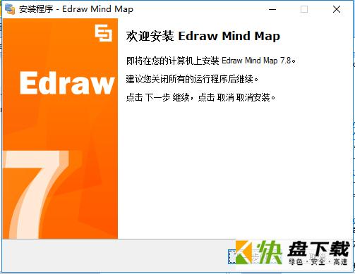EdrawSoft Edraw Max(亿图图示专家) 8.7.5 中文版