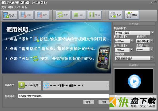 新星手机视频格式转换器下载
