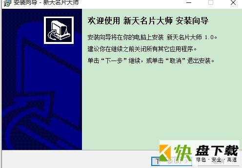 新天名片大师下载 v1.0官方版