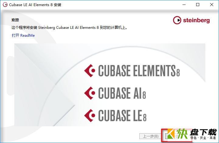 cubase8下载