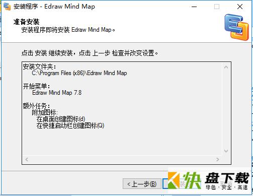 Edraw Mind Map下载