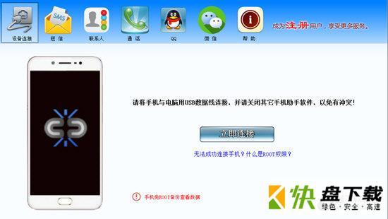 淘晶安卓手机数据恢复精灵下载