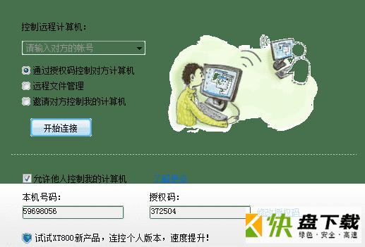 协通xt800远程控制软件下载 4.3.8.4627 免费版