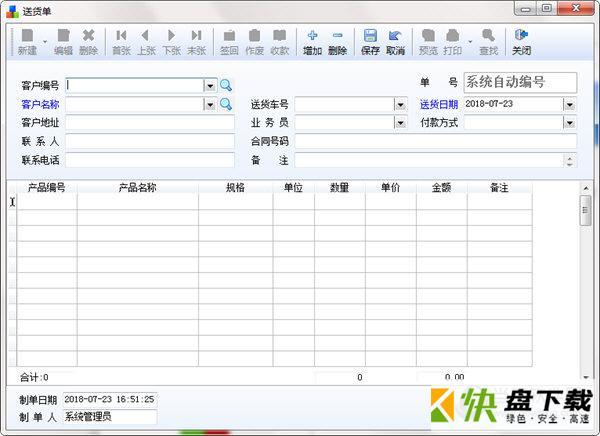 今晨送货单软件绿色破解版下载 v1.27[百度网盘资源]