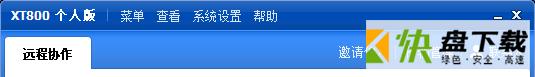 协通XT800个人版下载