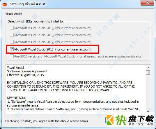 Visual Assist X 破解版