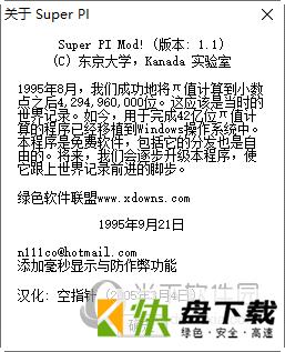 super pi mod(cpu性能测试工具)下载v1.0官方中文版