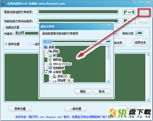 无极原创文章生成器下载 v1.0.0.0官方版