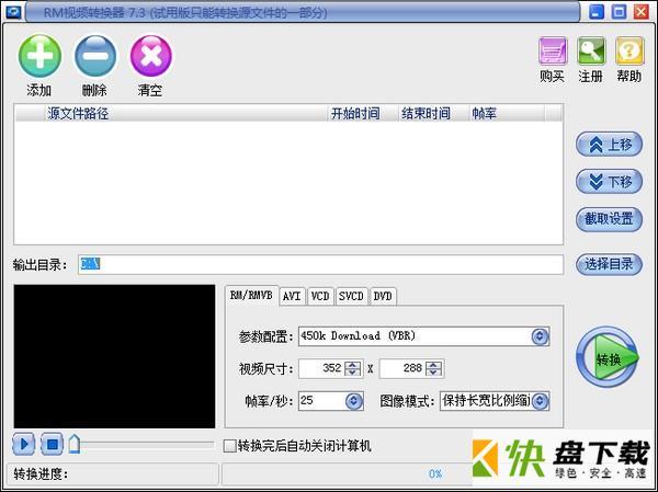 易杰RM视频转换器下载