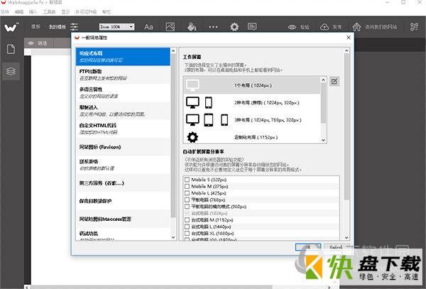 WebAcappella Fx个人网页设计制作 v1.4.13中文破解版下载
