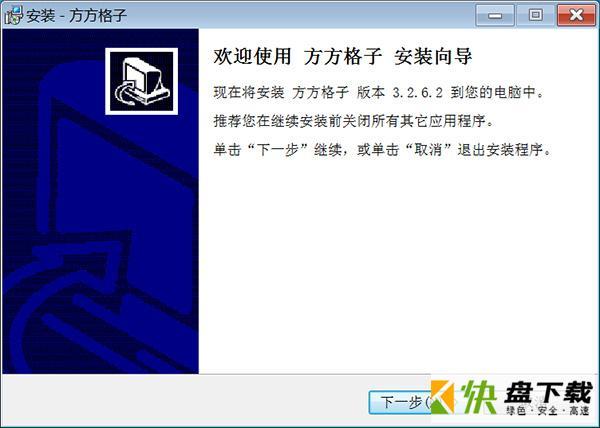 方方格子下载 V3.6.0.0 免费版