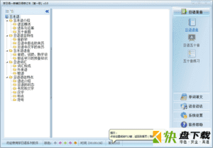 学日语下载