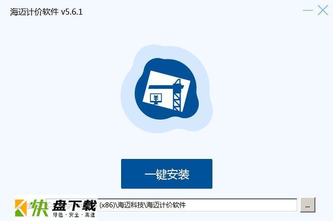海迈计价软件下载 v7.3.0.2官方版