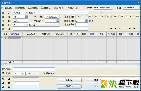 速腾眼镜行业管理系统下载 v21.0302经典版