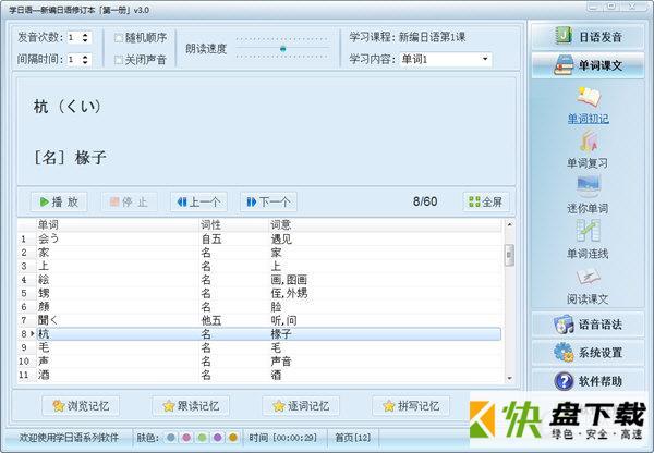 开心学日语下载V3.7.0.0 官方版