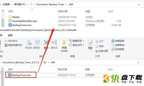 Cocosenor Backup Tuner