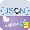JsonToSqlite下载