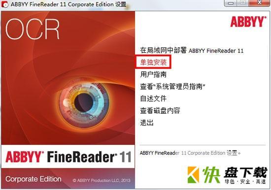 OCR文字识别软件finereader绿化中文版下载V11.0.102.583绿色版