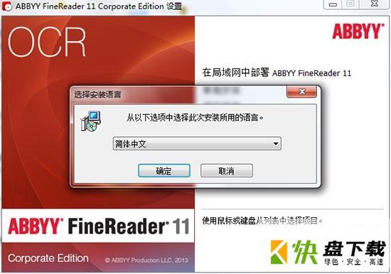 abbyy finereader 11下载