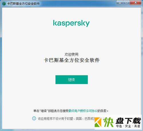 卡巴斯基全方位安全软件2021破解版下载