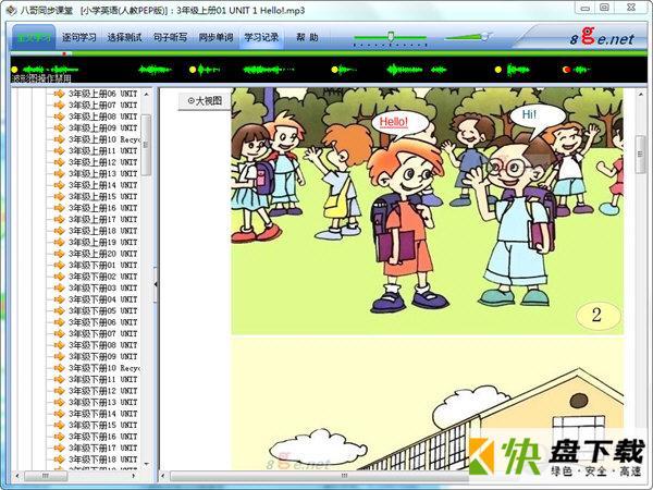 英语八哥下载 附注册机 12.0 最新免费版