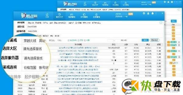 租号玩商户软件 v1.4.9801.1 官方版