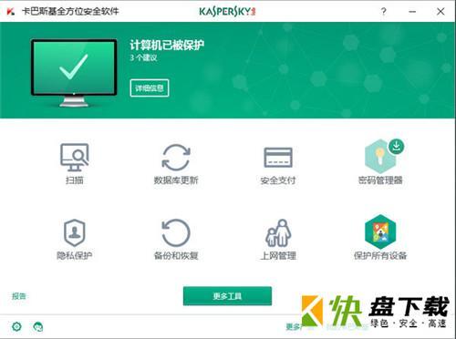 卡巴斯基全方位安全软件下载 v21.1.15.500官方版