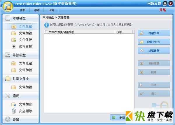 Free Folder Hider下载