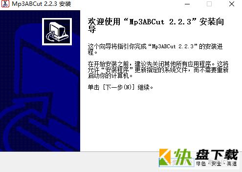 Mp3ABCut(MP3剪切器)下载v2.3.0 免费版