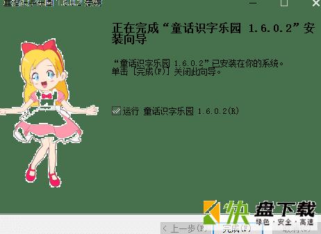 童话识字乐园下载 1.6.0.2 官方版