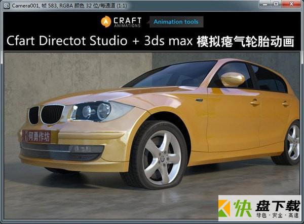 Craft Director Studio下载