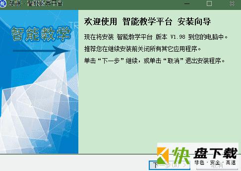 何老师智能教学平台 1.98 官方版