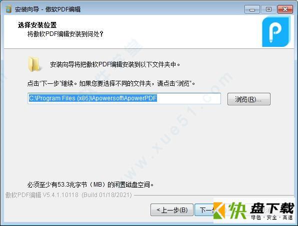 傲软PDF编辑下载