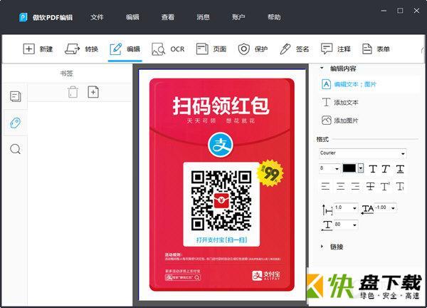 傲软PDF编辑器破解版下载 v5.4.1.10118