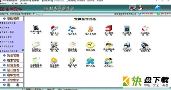 E8财务管理软件增强版下载