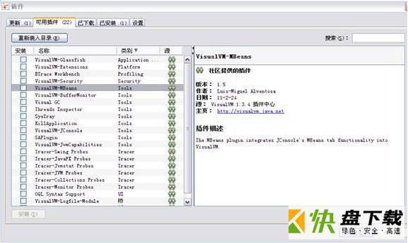 VisualVM v2.07最新版