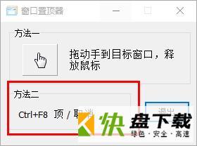 Window On Top汉化最新版下载 v3.8免费版