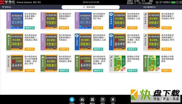 学考乐软件 4.1.3 官方最新版