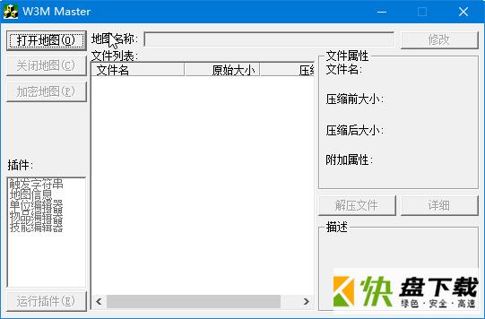 W3MMaster下载