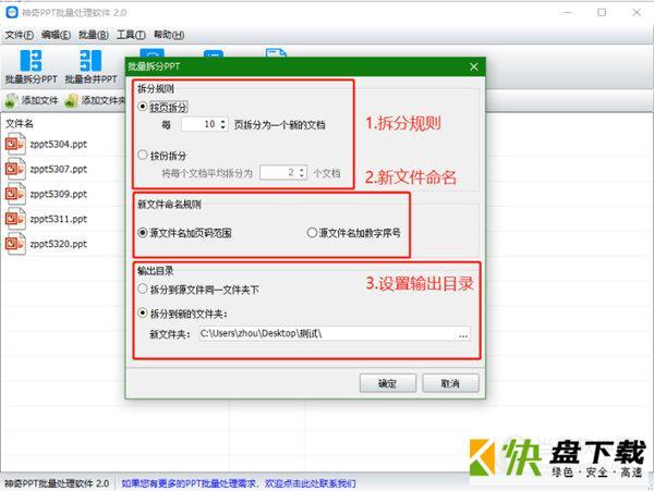 神奇PPT批量处理软件下载 v2.0.0.244官方版