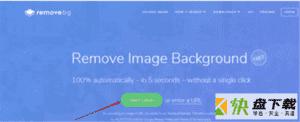 Removebg v1.3免费版