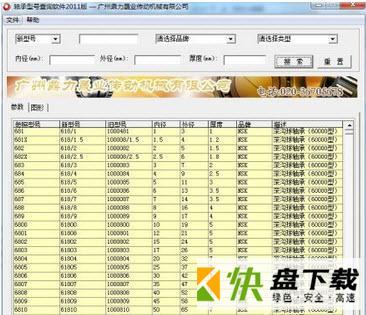 轴承型号大全软件下载 v1.0绿色版
