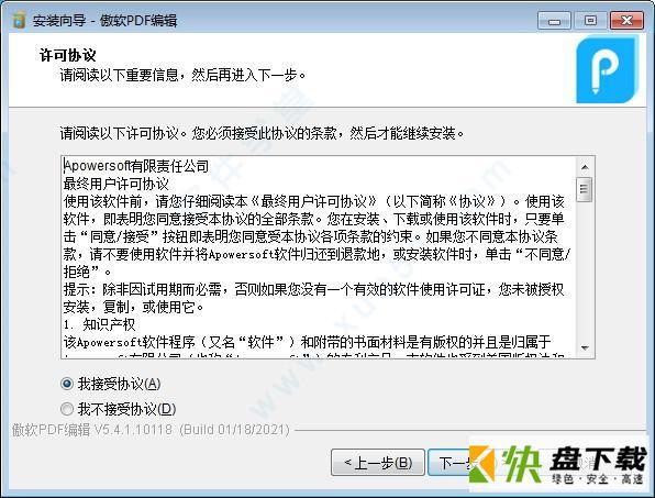 傲软PDF编辑