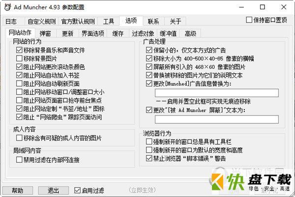 ad muncher中文破解版下载 v4.94