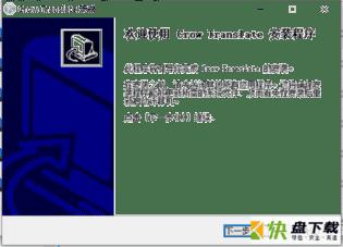 Crow Translate v2.84最新版