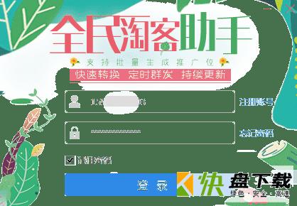 全民淘客助手V3.0.12229.44050官方版下载