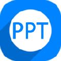 神奇PPT批量处理软件