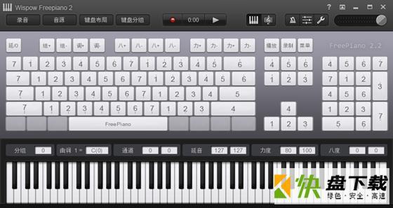FreePiano虚拟钢琴键盘软件