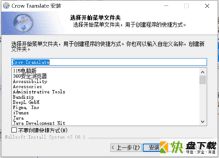Crow Translate下载