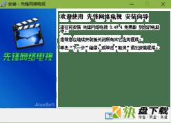 先锋网络电视 v3.52免费版